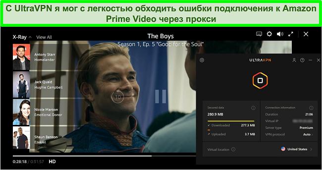 Снимок экрана The Boys на Amazon Prime Video, когда UltraVPN подключен к серверу в США
