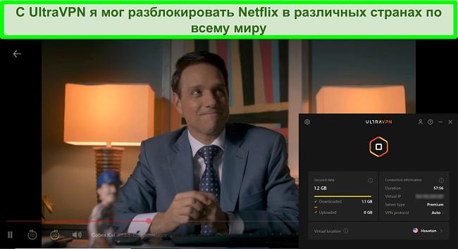 Скриншот игры Cobra Kai на Netflix, когда UltraVPN подключен к серверу в Хьюстоне
