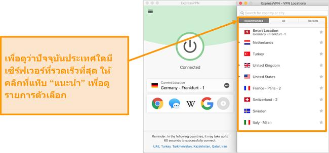 ภาพหน้าจอของแอป ExpressVPN แสดงเซิร์ฟเวอร์ที่แนะนำ