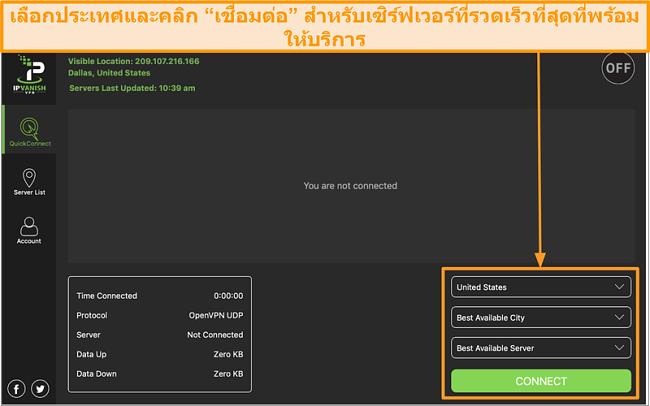 ภาพหน้าจอของอินเทอร์เฟซแอป IPVanish และส่วน