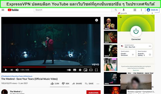 ภาพหน้าจอของ ExpressVPN ที่เชื่อมต่อกับเซิร์ฟเวอร์ในสหรัฐอเมริกาและการปลดบล็อก YouTube ในประเทศจีน
