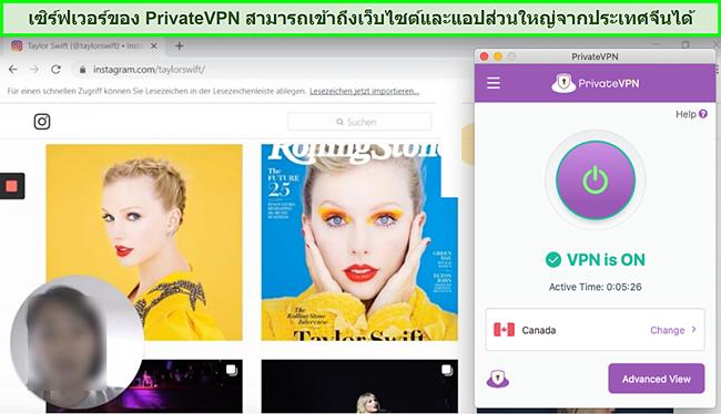 ภาพหน้าจอของ PrivateVPN ที่เชื่อมต่อกับเซิร์ฟเวอร์แคนาดาและปลดบล็อก Instagram จากจีน