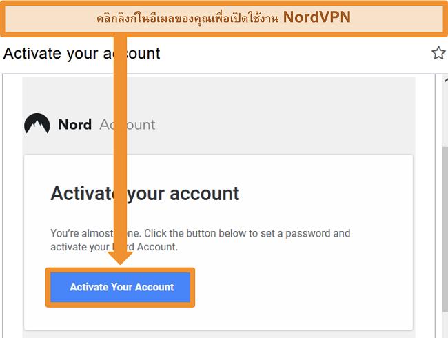 ภาพหน้าจอของตัวเลือกในการเปิดใช้งานบัญชี NordVPN ทางอีเมล