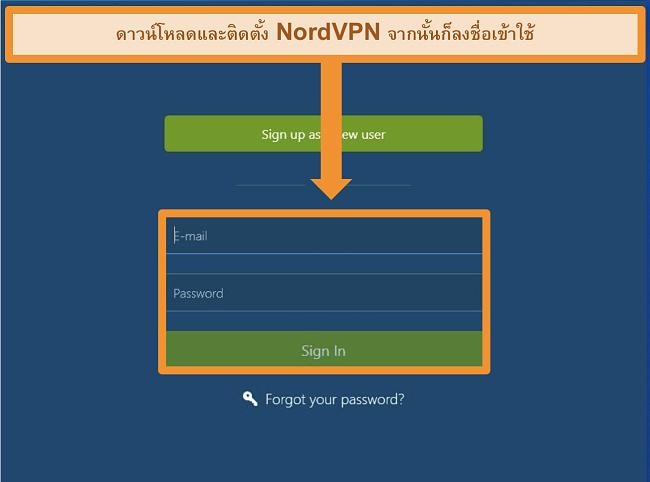 ภาพหน้าจอล็อกอินบนแอพ NordVPN Windows