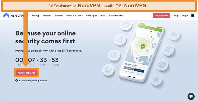 สกรีนช็อตของหน้าแรกของ NordVPN