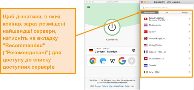 Знімок екрана програми ExpressVPN із рекомендованими серверами