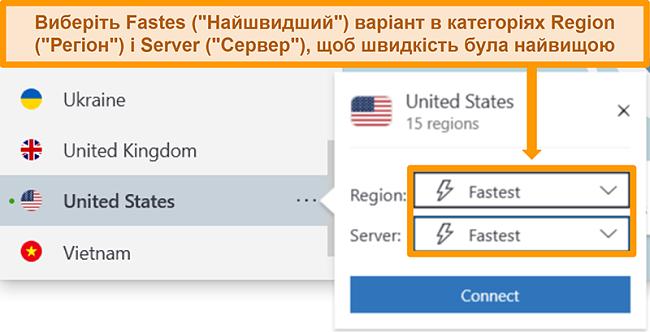 Знімок екрана параметрів сервера NordVPN для США, що показує найшвидший регіон і сервер