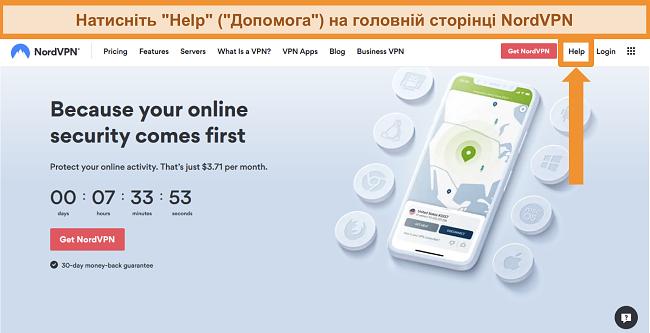 Знімок екрана довідкової програми NordVPN на домашній сторінці