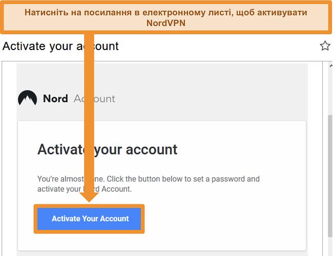 Знімок екрана опції активного облікового запису NordVPN через електронну пошту
