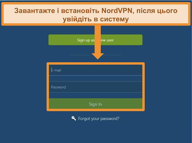 Знімок екрана входу в програму NordVPN для Windows