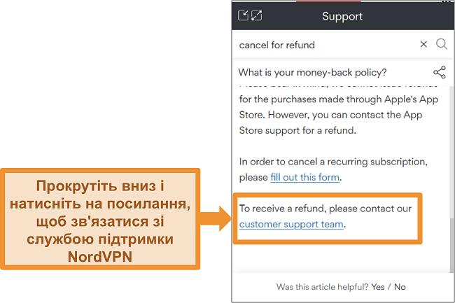 Знімок екрану чату NordVPN, який відповідає на питання про повернення коштів