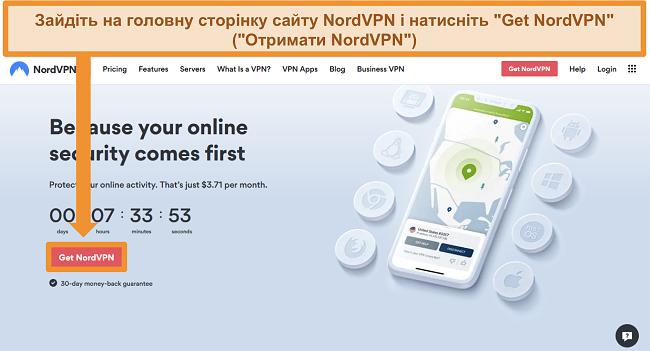 Знімок екрана домашньої сторінки NordVPN