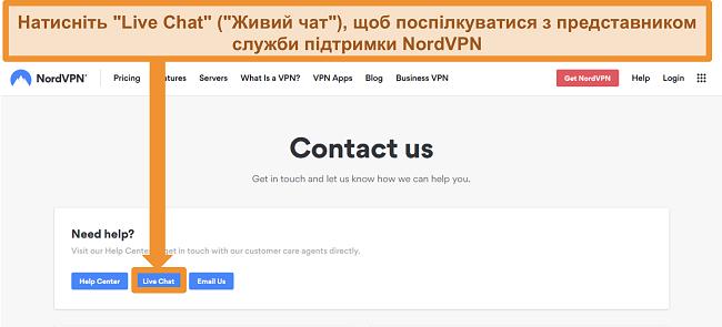 Знімок екрана NordVPN Зв'яжіться з нами на сторінці, на якій відображається кнопка Live Chat