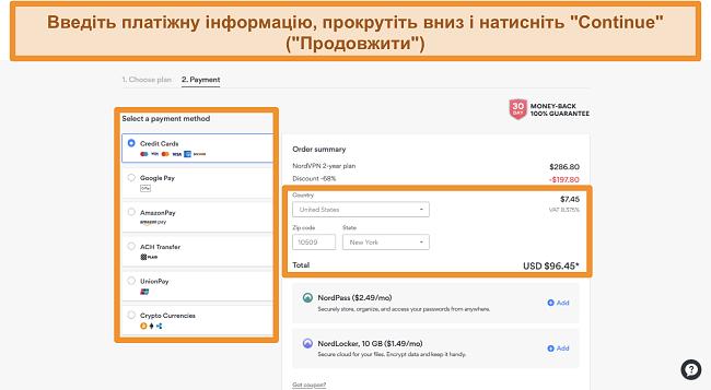 Знімок екрану варіантів оплати NordVPN