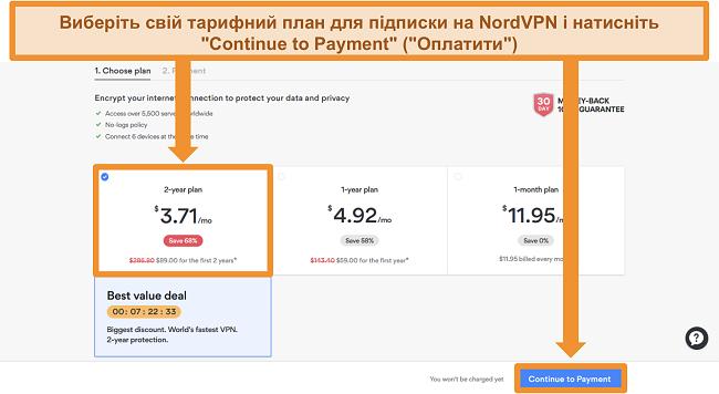 Знімок екрана сторінки вибору плану на веб-сайті NordVPN
