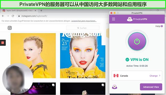 连接到加拿大服务器并从中国解锁Instagram的PrivateVPN的屏幕截图