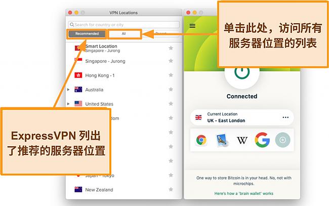 ExpressVPN应用程序的服务器列表的屏幕截图