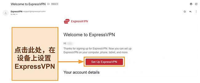 ExpressVPN向新客户发送的欢迎电子邮件的屏幕快照,其中包含设置说明