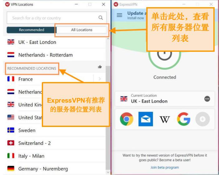 具有服务器列表的ExpressVPN接口的屏幕截图