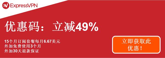 有效ExpressVPN优惠券的图形,可免费享受49%的折扣和3个月的免费退款,并提供30天的退款保证