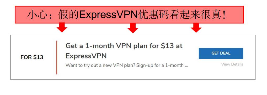 带有假expressvpn优惠券注释的屏幕截图