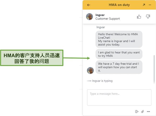 HMA 客户支持实时聊天的屏幕截图