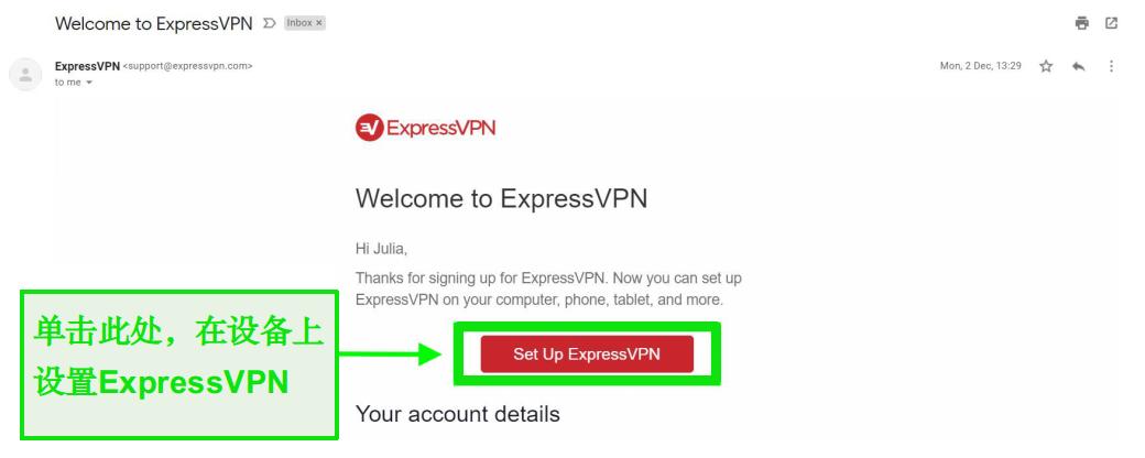带有帐户设置信息的ExpressVPN欢迎电子邮件的屏幕截图