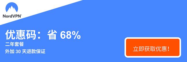 NordVPN优惠券横幅的图形显示68%的折扣