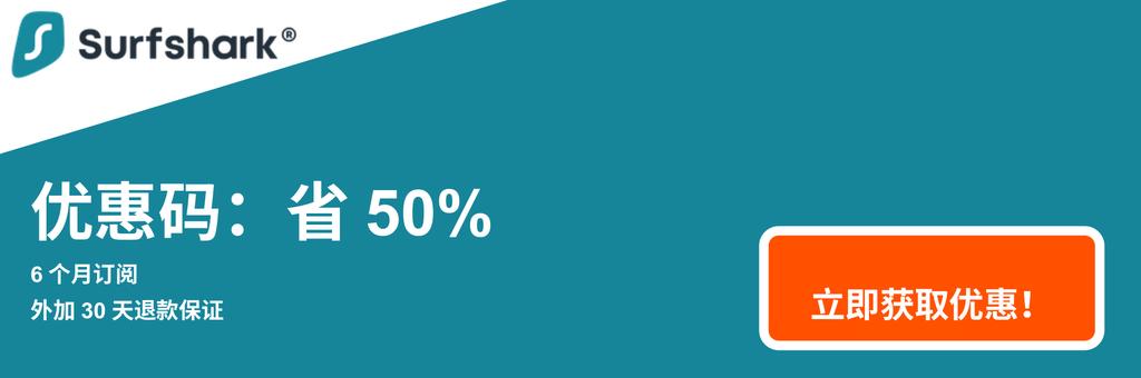 Hình ảnh biểu ngữ phiếu giảm giá của Surfshark giảm giá 50%