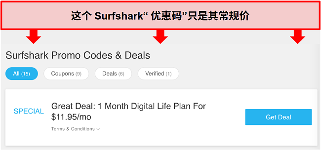 假Surfshark促销代码和交易的屏幕截图