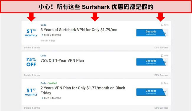 假Surfshark优惠券的屏幕截图