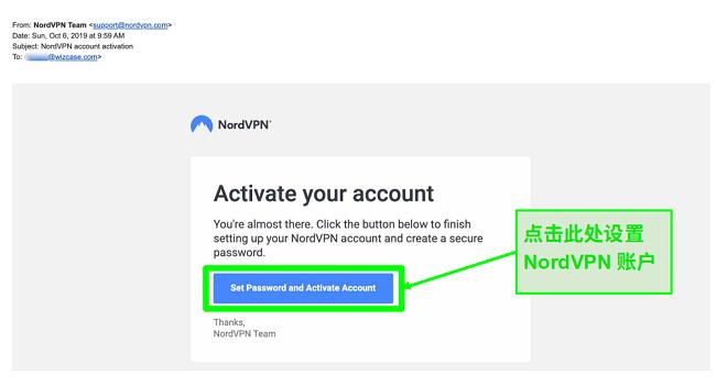 NordVPN帐户激活电子邮件的屏幕截图