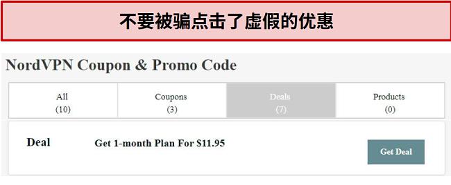 一个显示虚假NordVPN折扣交易的网站
