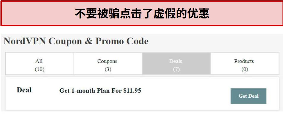 A website showing a fake NordVPN discount deal