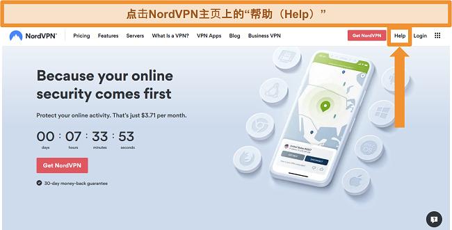 主页上NordVPN的帮助选项的屏幕截图