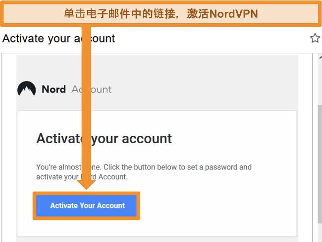 通过电子邮件激活的NordVPN帐户的选项的屏幕快照