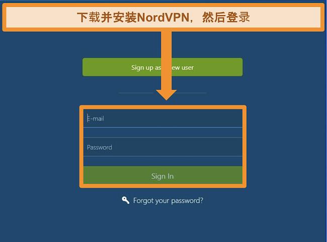 NordVPN Windows应用程序上的登录屏幕截图