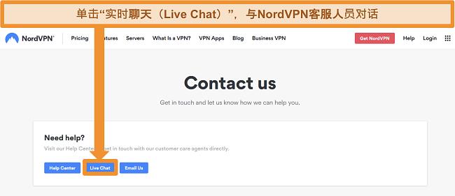 """显示""""实时聊天""""按钮的NordVPN""""与我们联系""""页面的屏幕截图"""
