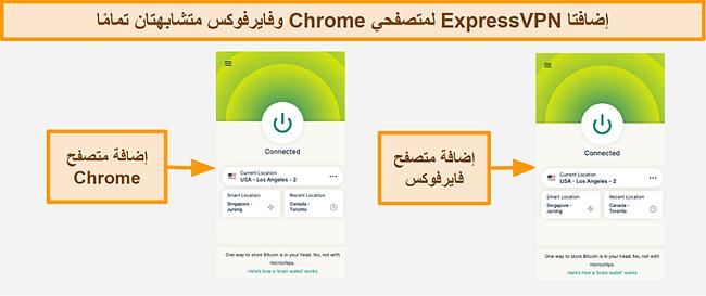لقطة شاشة لملحق متصفح ExpressVPN لكل من Google Chrome و Mozilla Firefox