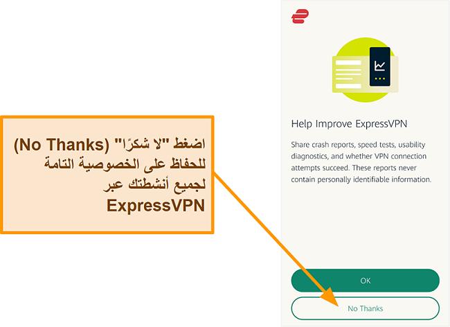 لقطة شاشة لتطبيق ExpressVPN يطلب الإذن من المستخدم لمشاركة تقارير الأعطال واختبار السرعة وبيانات المستخدم الأخرى مع الشركة
