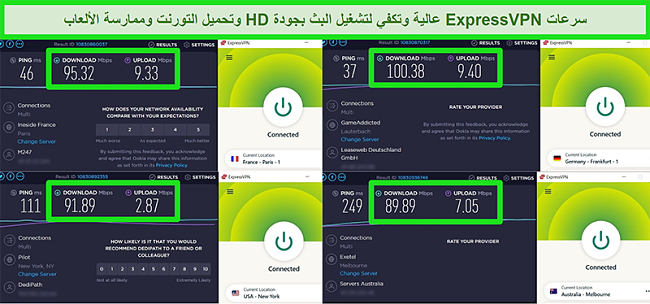 لقطات من نتائج اختبار سرعة ExpressVPN عند الاتصال بخوادم مختلفة على مستوى العالم