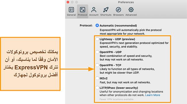 لقطة شاشة لتطبيق ExpressVPN تعرض جميع البروتوكولات المتاحة بما في ذلك Lightway و OpenVPN و IKEv2 و L2TP / IPsec