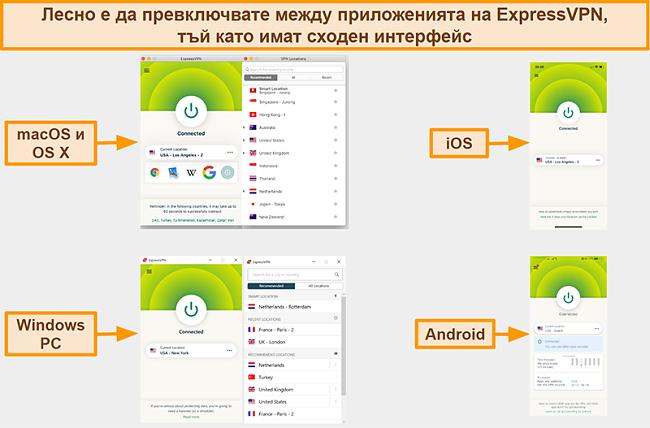 Екранна снимка на интерфейсите на приложенията на ExpressVPN за Windows, Android, Mac и iPhone