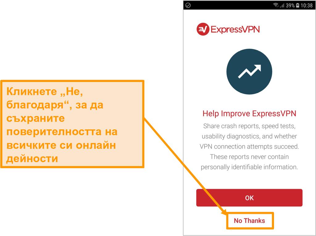 Екранна снимка на приложението за Android на ExpressVPN с искане за достъп до доклади за сривове, тестове за скорост, диагностика на използваемостта и грешки в VPN връзката