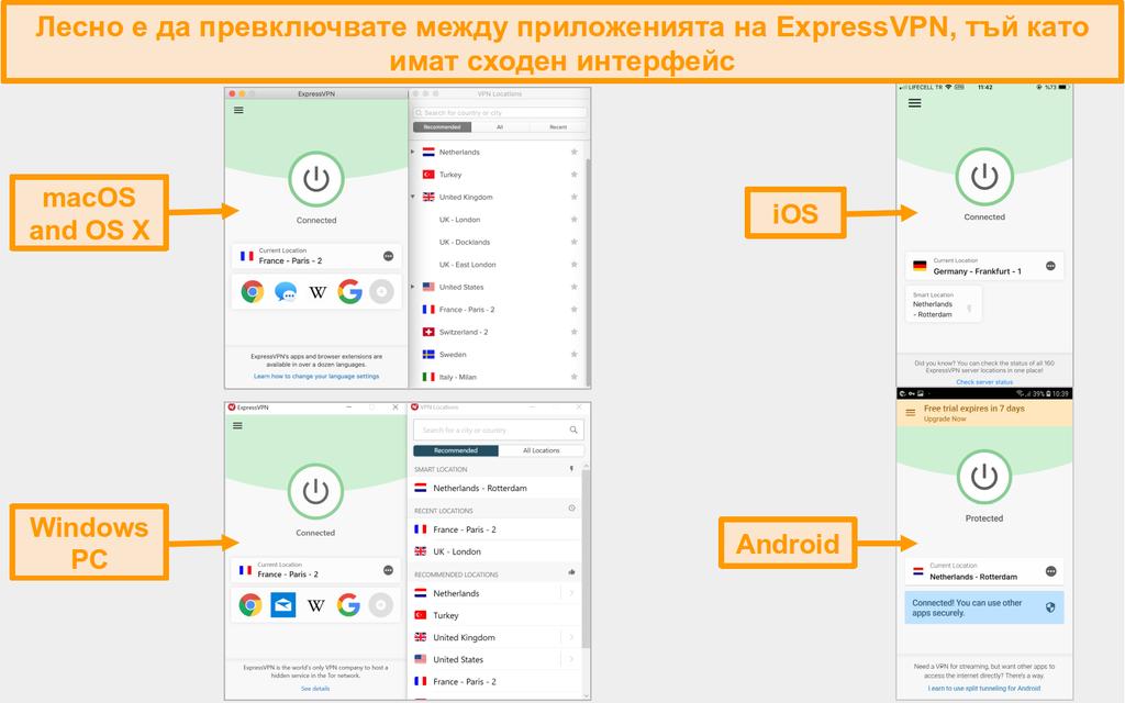 Сравнение на потребителския интерфейс и оформление на macOS, OS X, iOS, Windows и Android на ExpressVPN