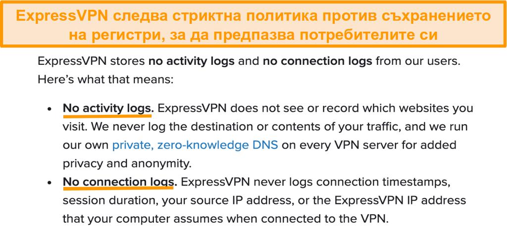 Снимка на политиката за поверителност на ExpressVPN на нейния уебсайт