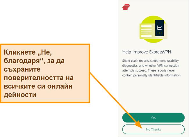Екранна снимка на приложението ExpressVPN с искане за разрешение на потребителя за споделяне на отчети за сривове, тест за скорост и други потребителски данни с компанията
