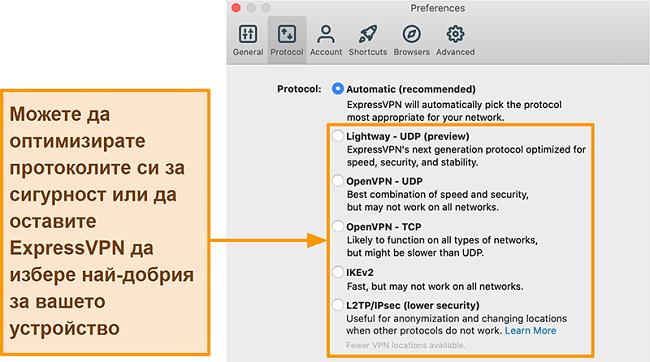 Екранна снимка на приложението ExpressVPN, показваща всички налични протоколи, включително Lightway, OpenVPN, IKEv2 и L2TP / IPsec