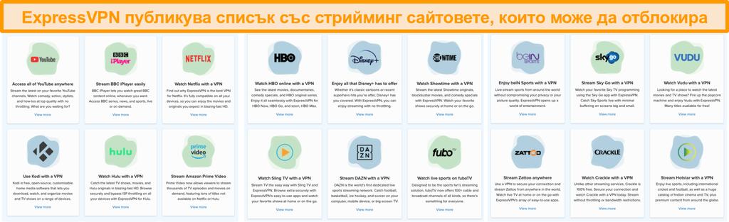 Снимка на уебсайта на ExpressVPN, в който са изброени всички стрийминг услуги, които може да деблокира, включително Netflix и BBC iPlayer