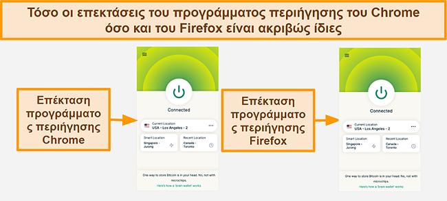 Στιγμιότυπο οθόνης της επέκτασης του προγράμματος περιήγησης ExpressVPN για το Google Chrome και το Mozilla Firefox
